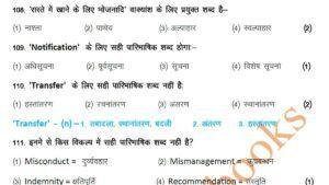 Hindi E-book For Rajasthan (RSMSSB) LDC Exam