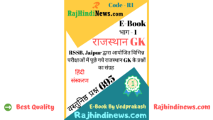 RSSB (Rajasthan) GK Old Questions E-book Part-1